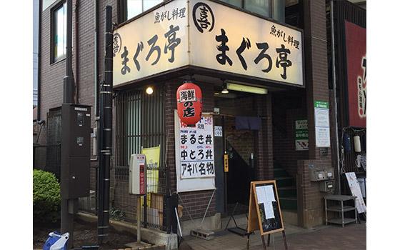 restaurant typique japonais