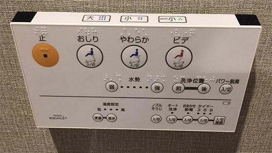 telecommande toilettes japon